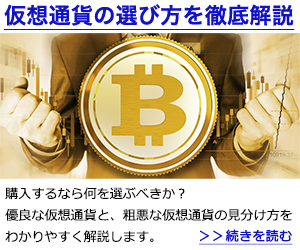 仮想通貨バブル元年、来たる。