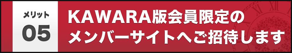 メリット05KAWARA版会員限定のメンバーサイトへご招待します