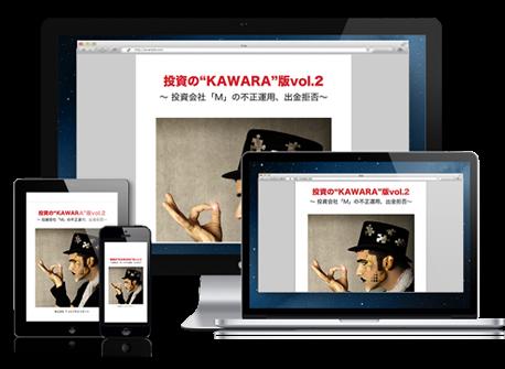 投資のKAWARA版vol.2