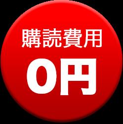 購読費用0円